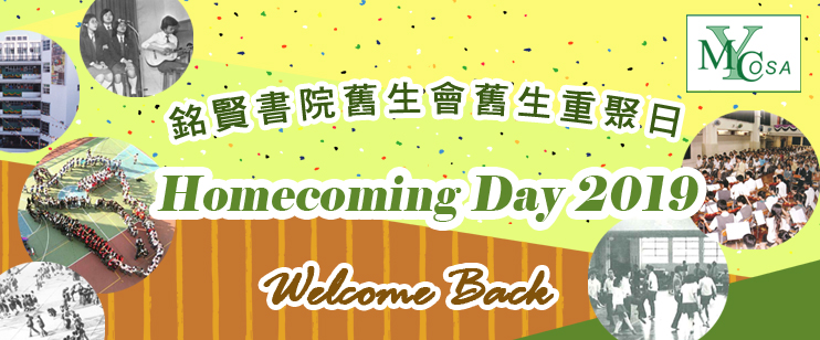 homecoming_slide_banner